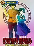 Cuse Of Ranma: Book 12 - Kungfu World Manga Romance Fantasy Graphic Action (English Edition)