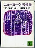 ニューヨーク恋模様 (講談社文庫)