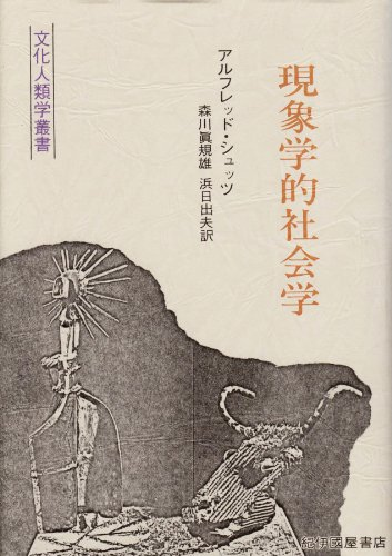現象学的社会学 (文化人類学叢書)