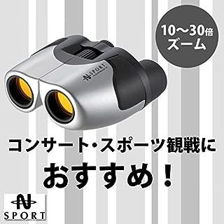 池田レンズ ズーム双眼鏡 コンパクト 10~30倍 ZM30252