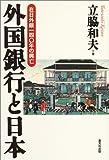 外国銀行と日本―在日外銀一四〇年の興亡