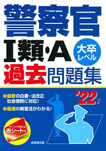 成美堂出版『警察官I類・A過去問題集 '22年版』