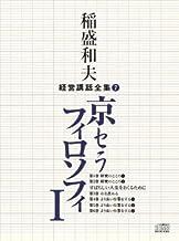 稲盛和夫経営講話全集7「京セラフィロソフィI」