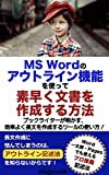 MS Wordのアウトライン機能を使って素早く文書を作成する方法: 長文作成に怯んでしまうのは、「アウトライン記述法」を知らないからだ! (電筆文庫)