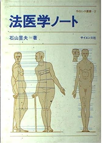 法医学ノート (サイエンス叢書 N- 2)