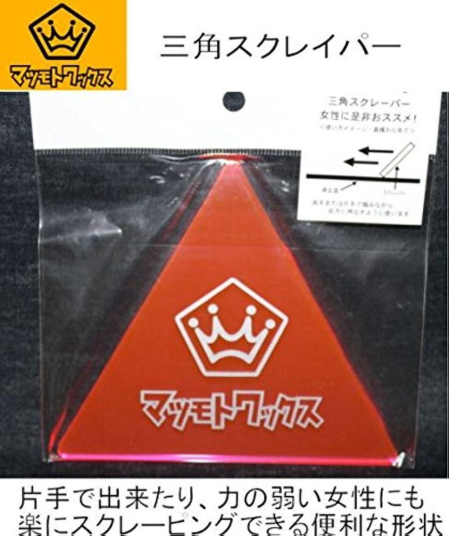 耳繊細電話する【マツモトワックス】三角スクレーパー スノーボード クリーニング用品/クリアピンク