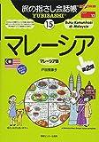 旅の指さし会話帳15 マレーシア(マレーシア語)[第2版] (旅の指さし会話帳シリーズ)