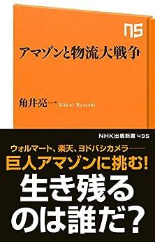 [角井 亮一]のアマゾンと物流大戦争 (NHK出版新書)