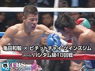 亀田和毅×ピチットチャイ・ツインズジム(2010) バンタム級10回戦【TBSオンデマンド】