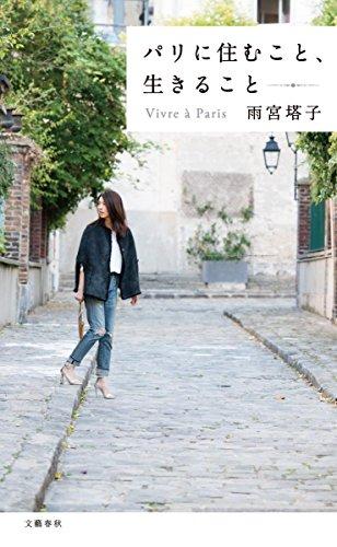 パリに住むこと、生きること