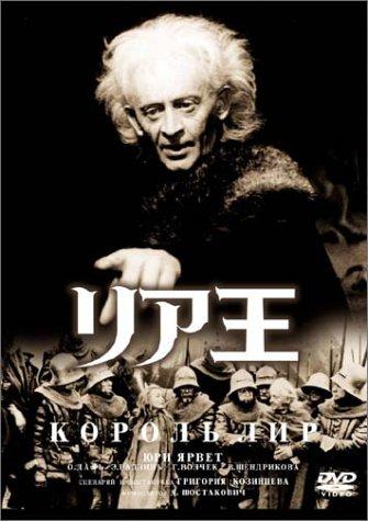 リア王 [DVD]