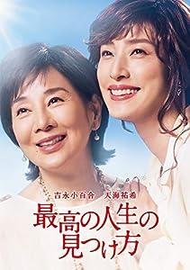 最高の人生の見つけ方(2019)