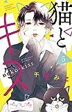 猫とキス ベツフレプチ(5) (別冊フレンドコミックス)