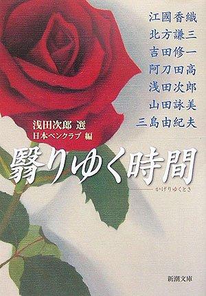 翳りゆく時間(とき) (新潮文庫)