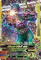 ガンバライジング BS5-022 仮面ライダーゾルダ(由良) SR