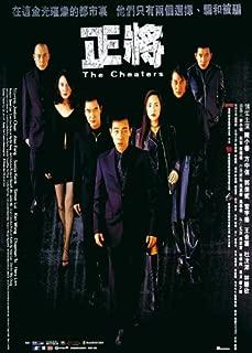 The Cheaters Movie Poster (27 x 40 Inches - 69cm x 102cm) (2001) Hong Kong Style B -(Jordan Chan)(Alex Fong)(Sonija Kwok)(Hera Lam)(Thomas Lam)