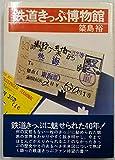 鉄道きっぷ博物館