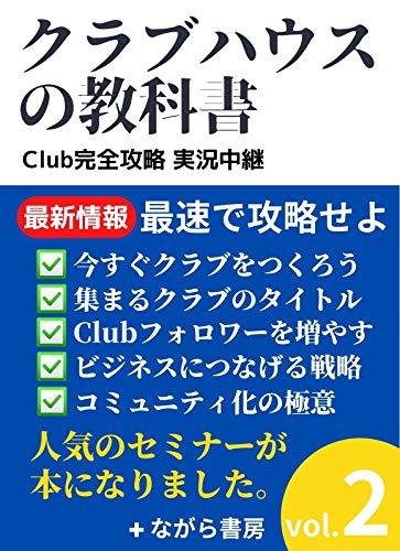 クラブハウスの教科書 : Club完全攻略 実況中継 (ながら書房)