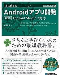 TECHNICAL MASTER はじめてのAndroidアプリ開発 第3版 Android Studio 3対応