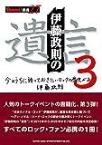 """伊藤政則の""""遺言""""3 (BURRN!叢書)"""