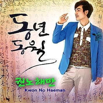 오색찬란 Season2.권노해만 동년동월 - 427년만의 러브레터