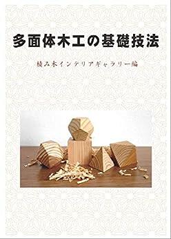 [山崎 憲久]の多面体木工の基礎技法