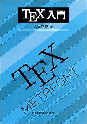 TEX入門