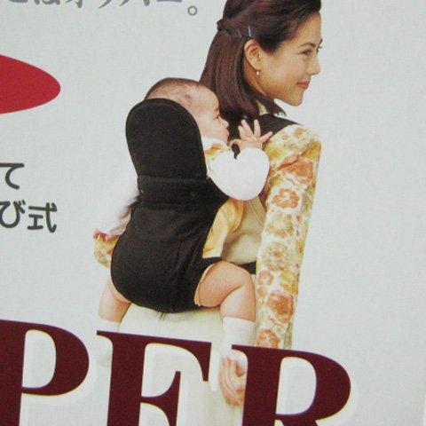 OPPER『昔ながらのおんぶひも』