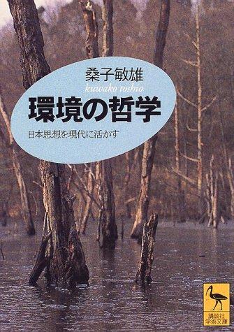 環境の哲学―日本の思想を現代に活かす (講談社学術文庫)