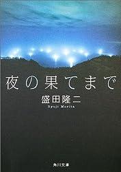 恋愛 感動 する 小説 【保存版】泣ける!感動小説おすすめ50選!ランキングで人気の名作は?