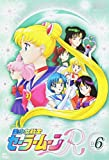 美少女戦士セーラームーンR VOL.6[DVD]