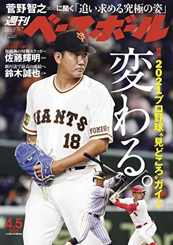 週刊ベースボール 2021年 04/05号 [雑誌]