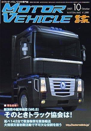 Motor Vehicle (モータービークル) 2007年 10月号 [雑誌]