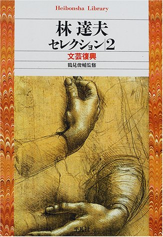 林達夫セレクション〈2〉文芸復興 (平凡社ライブラリー)の詳細を見る