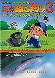 川のぬし釣り3 オフィシャルガイドブック