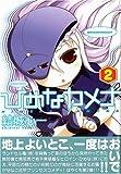 ひめなカメナ (2) (IDコミックス REXコミックス)