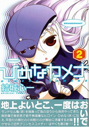 ひめなカメナ (2) (IDコミックス REXコミックス)の詳細を見る