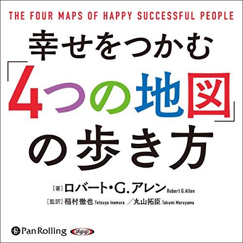 『幸せをつかむ「4つの地図」の歩き方』のカバーアート