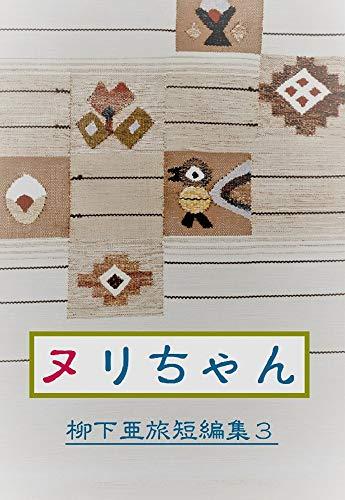 ヌリちゃん 柳下亜旅短編集3