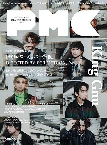 ぴあMUSIC COMPLEX(PMC) Vol.17 (表紙:King Gnu) (ぴあ MOOK)