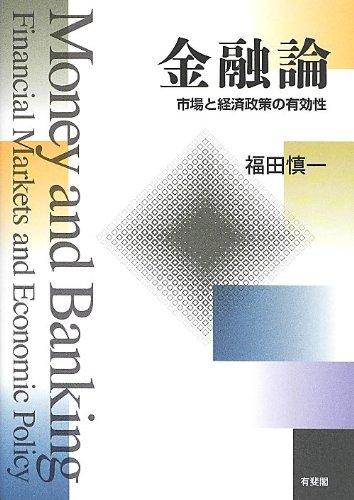 金融論 -- 市場と経済政策の有効性