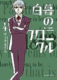 白暮のクロニクル (4) (ビッグコミックス)