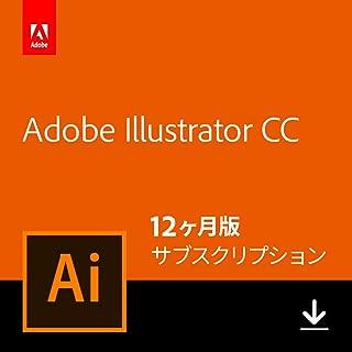 Adobe Illustrator CC|12か月版|オンラインコード版