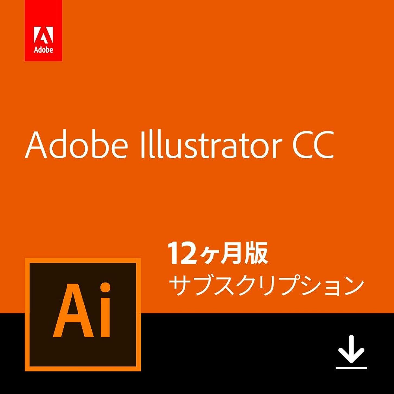 ピック習熟度爵Adobe Illustrator CC|12か月版|オンラインコード版