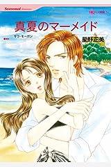 真夏のマーメイド (ハーレクインコミックス) Kindle版