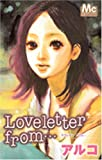 Loveletter from・・・ (マーガレットコミックス)