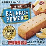 ハマダコンフェクト バランスパワー ビッグ 北海道バター 2袋(4本)入×8個