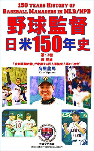 150 Years History of Baseball Managers in MLB and NPB volume43: HARA Tatsunori Outstanding Manager of Tokyo Giants and Stray Front Office 150 Years History ... Civilization Library) (Japanese Edition)
