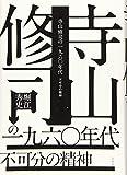寺山修司の一九六〇年代:不可分の精神