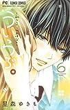 ういらぶ。―初々しい恋のおはなし―(6) (フラワーコミックス)